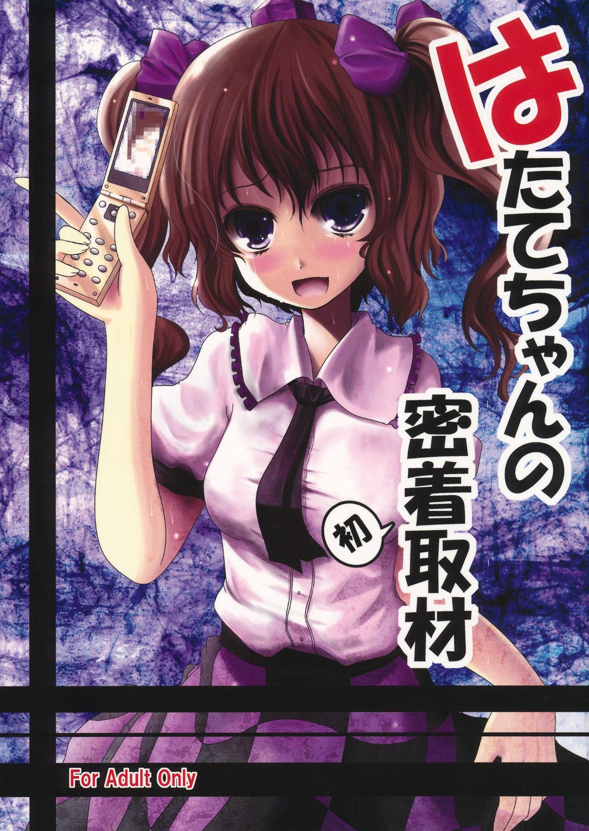 (Kouroumu 6) [Kitsune to Budou (Kurona)] Hatate-chan no Micchaku (Hatsu) Shuzai (Touhou Project) 0