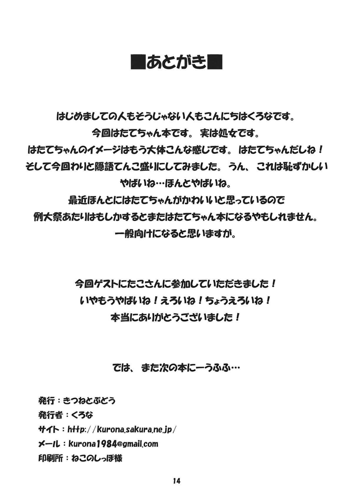 (Kouroumu 6) [Kitsune to Budou (Kurona)] Hatate-chan no Micchaku (Hatsu) Shuzai (Touhou Project) 12