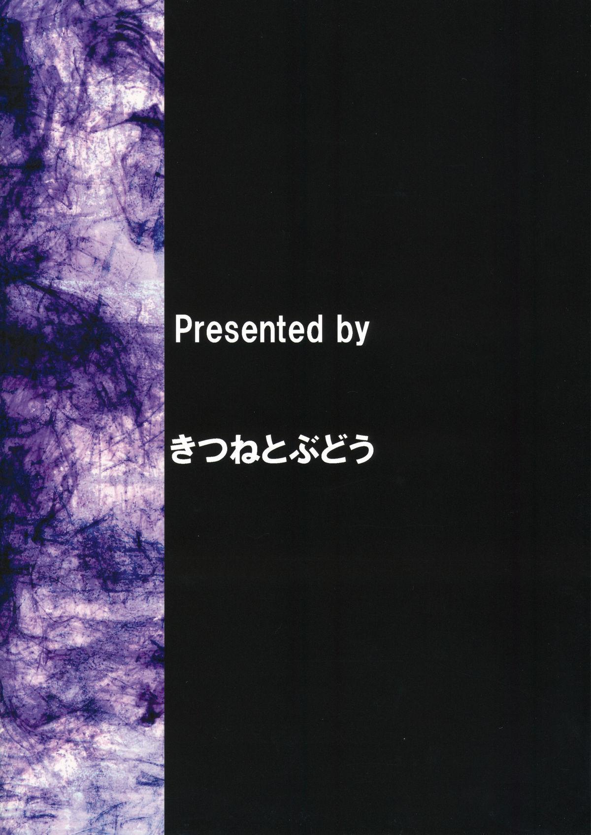 (Kouroumu 6) [Kitsune to Budou (Kurona)] Hatate-chan no Micchaku (Hatsu) Shuzai (Touhou Project) 13
