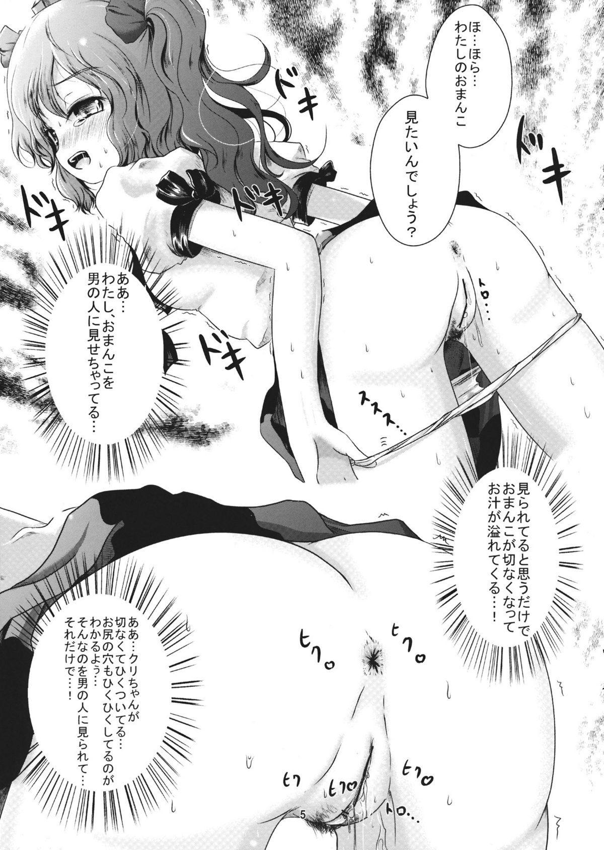 (Kouroumu 6) [Kitsune to Budou (Kurona)] Hatate-chan no Micchaku (Hatsu) Shuzai (Touhou Project) 3