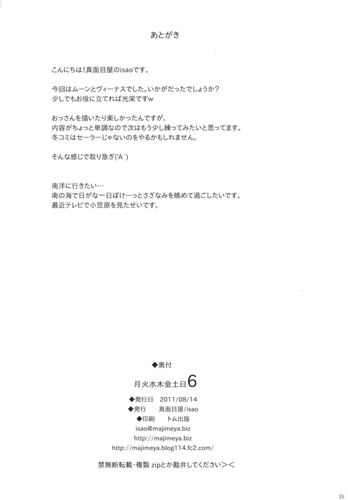 Getsu Ka Sui Moku Kin Do Nichi 6 25