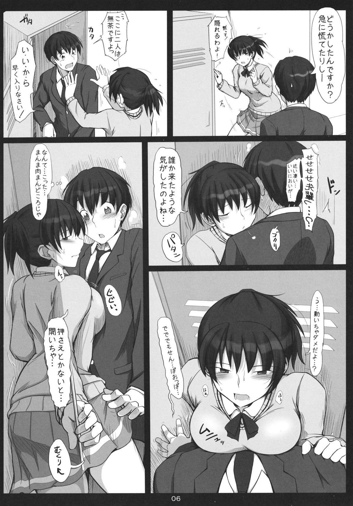 Mikkai Secret Assignation 3 4