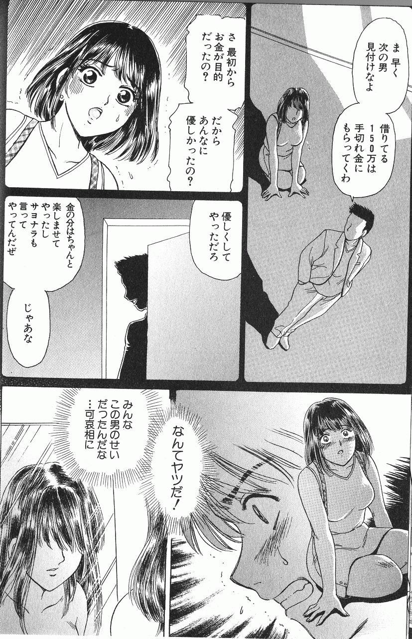 Baa-chan Love Potion 2 12