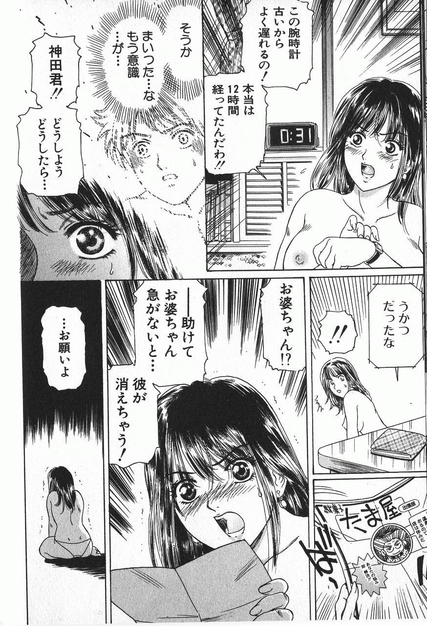 Baa-chan Love Potion 2 14