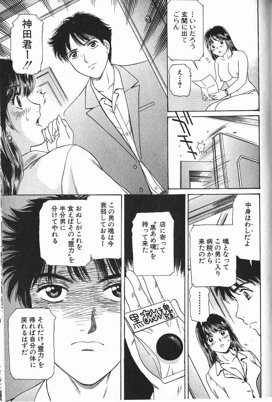 Baa-chan Love Potion 2 15