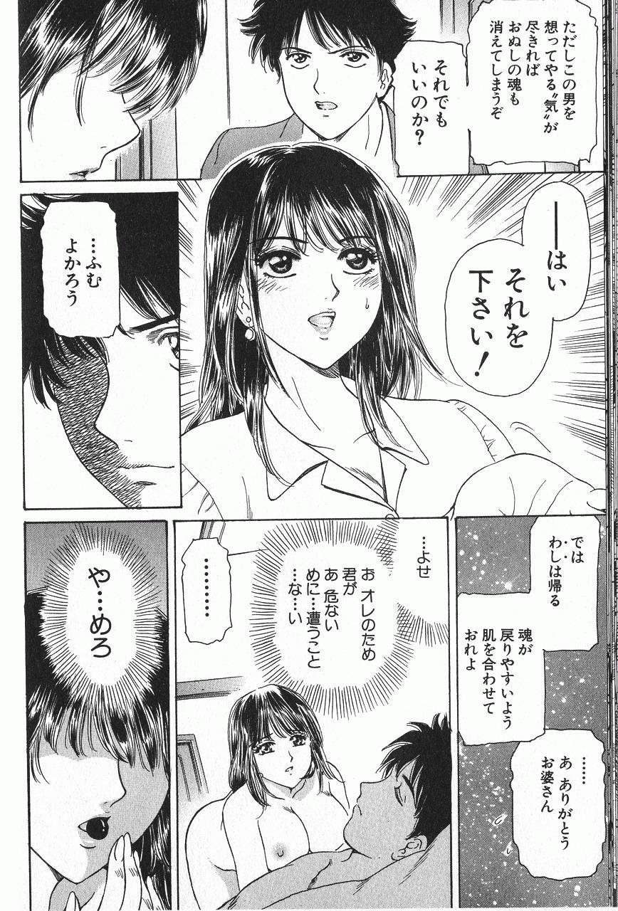 Baa-chan Love Potion 2 16