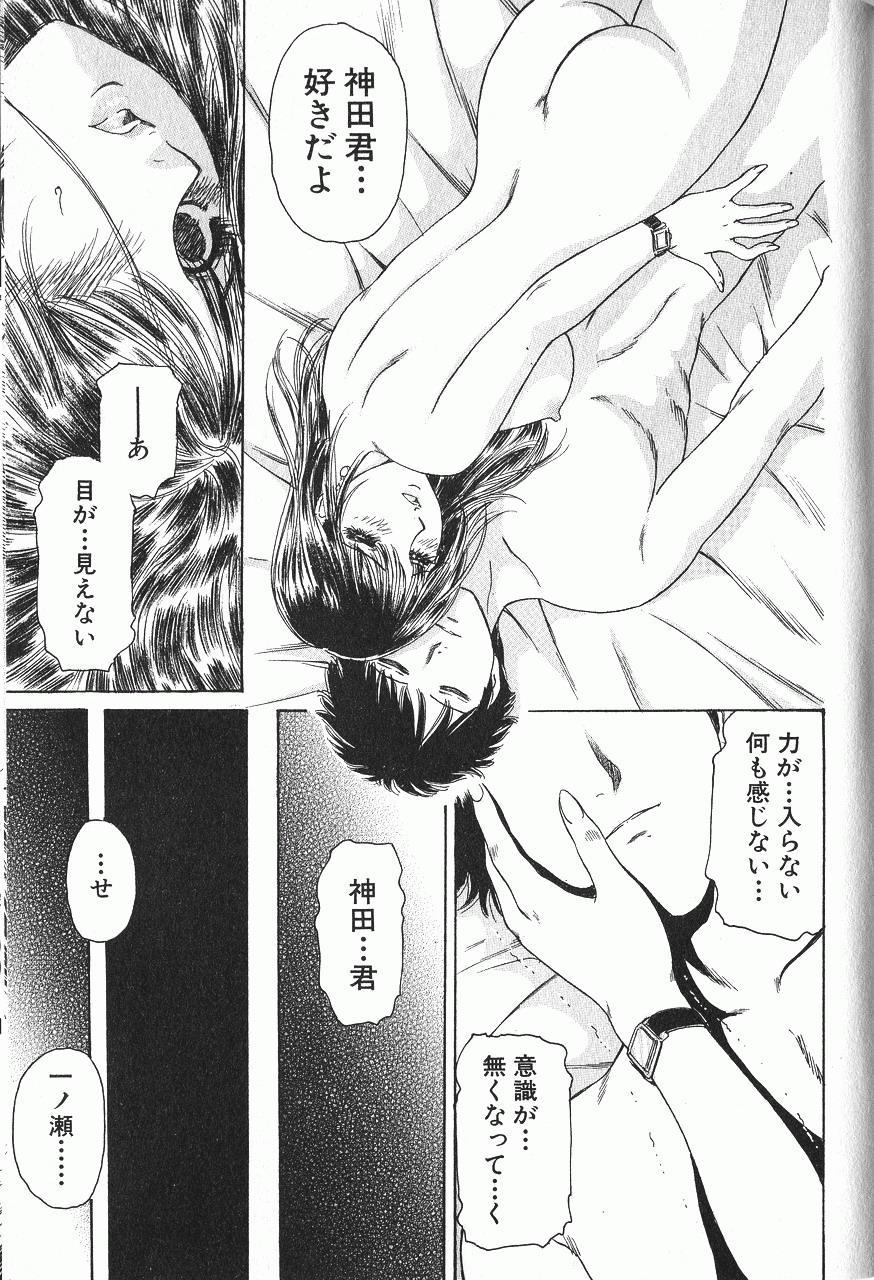 Baa-chan Love Potion 2 17
