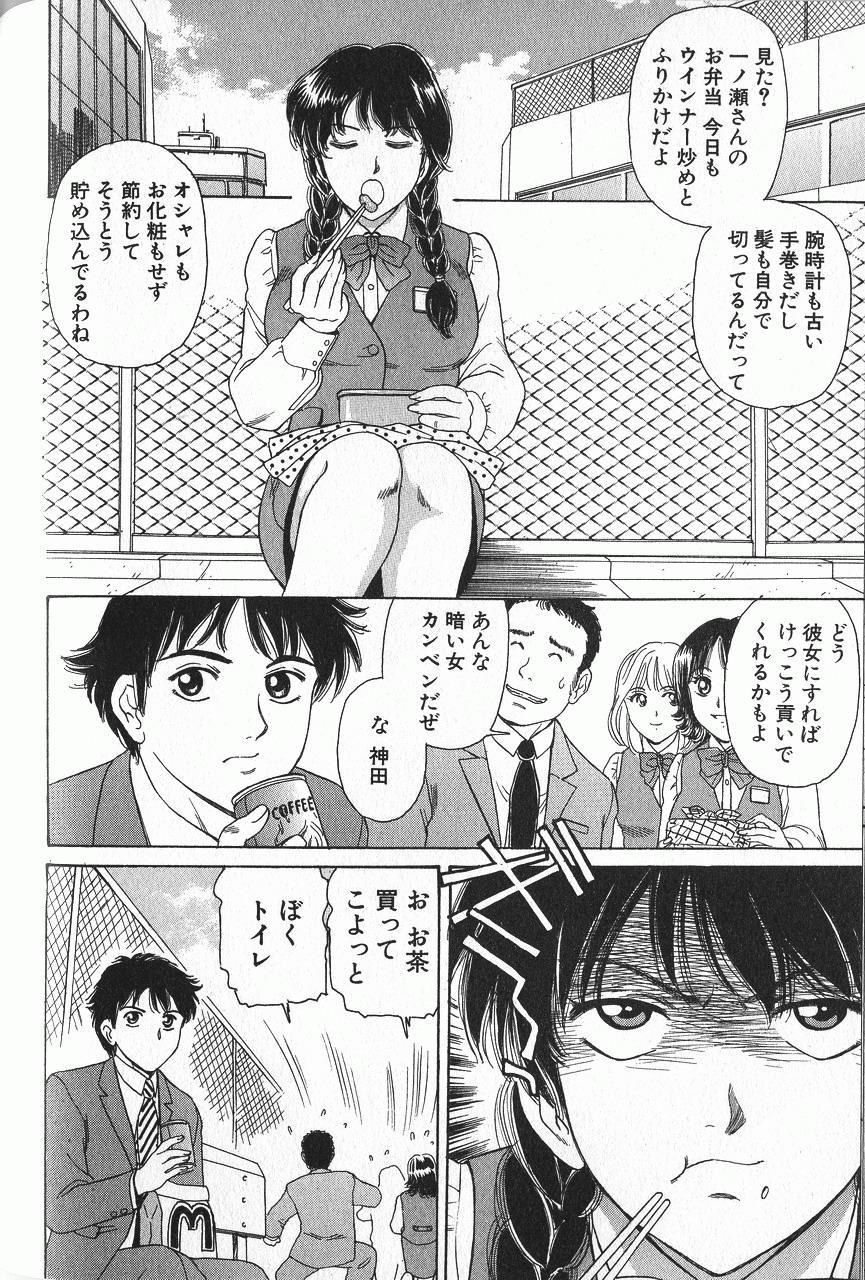 Baa-chan Love Potion 2 2
