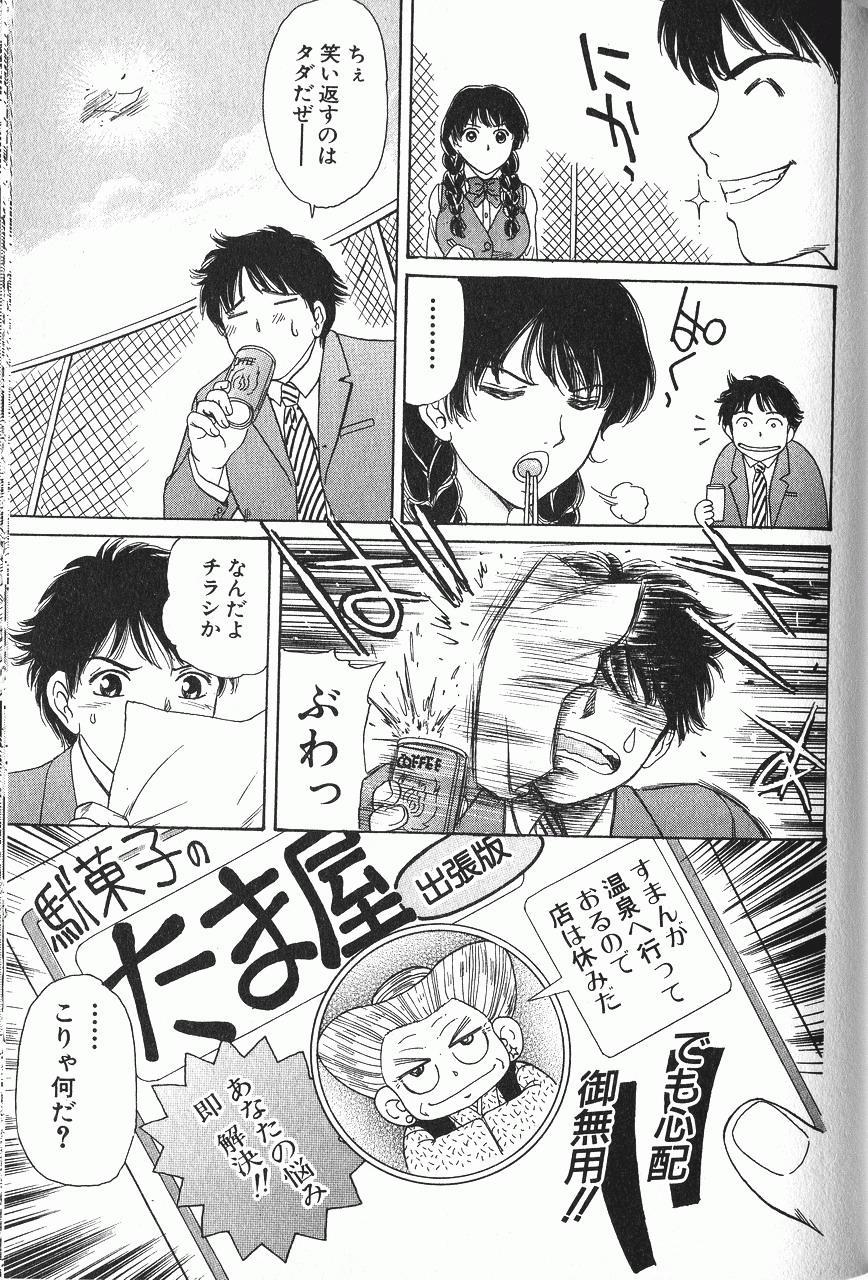 Baa-chan Love Potion 2 3