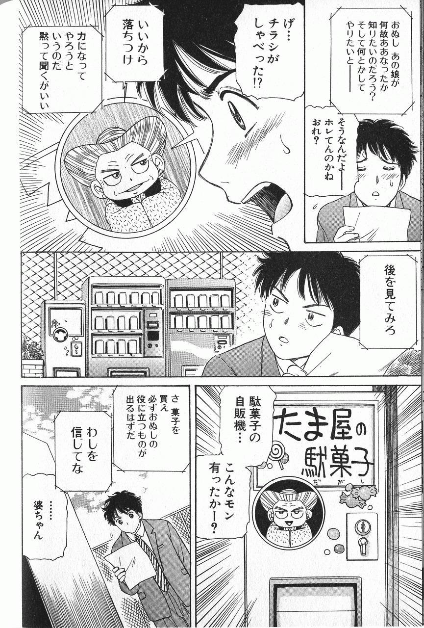 Baa-chan Love Potion 2 4