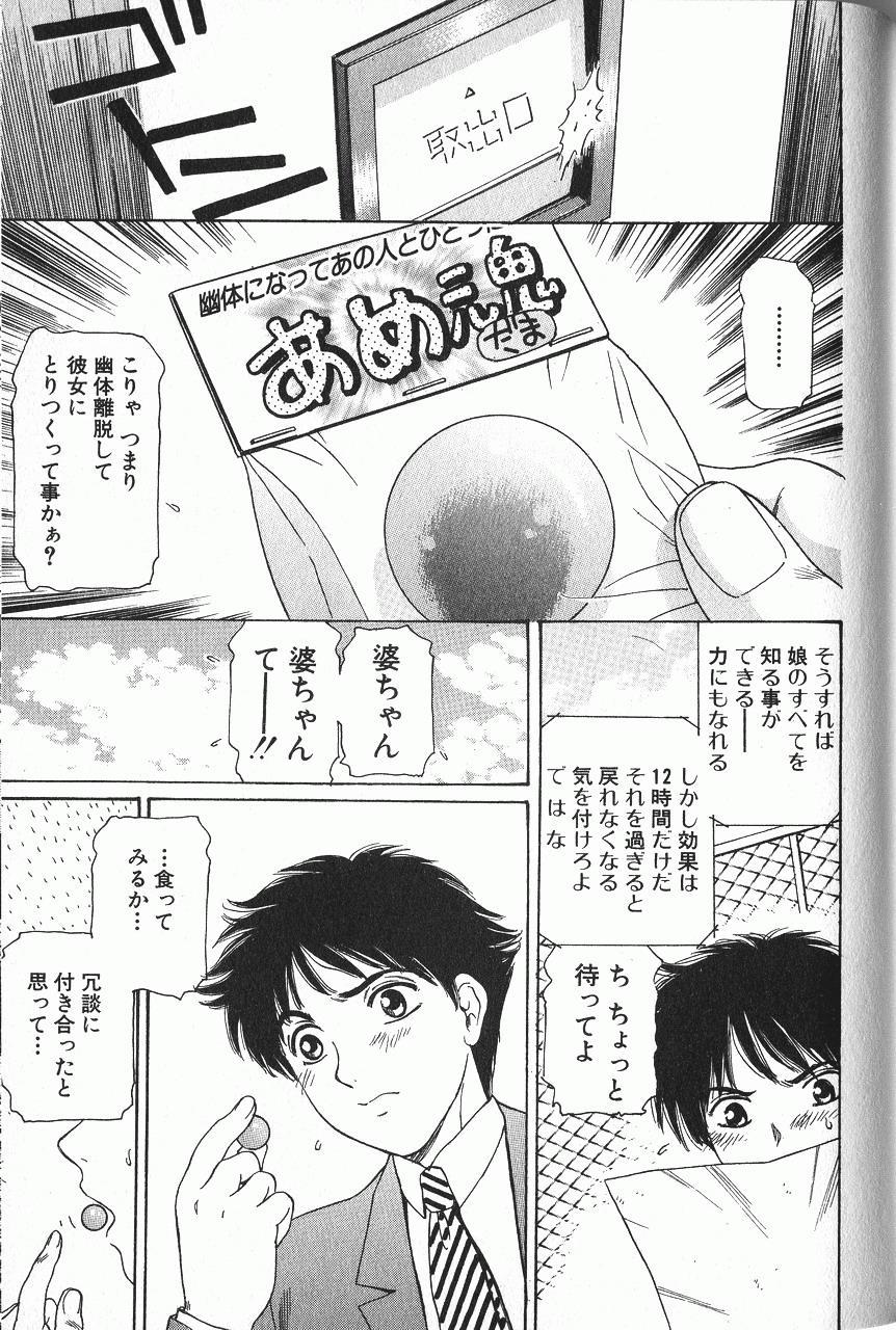 Baa-chan Love Potion 2 5