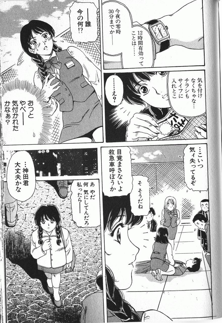 Baa-chan Love Potion 2 7