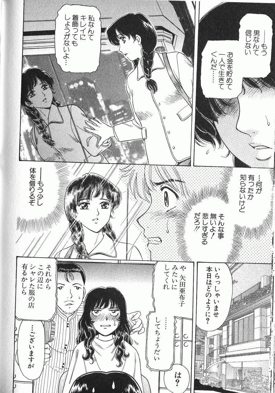 Baa-chan Love Potion 2 8