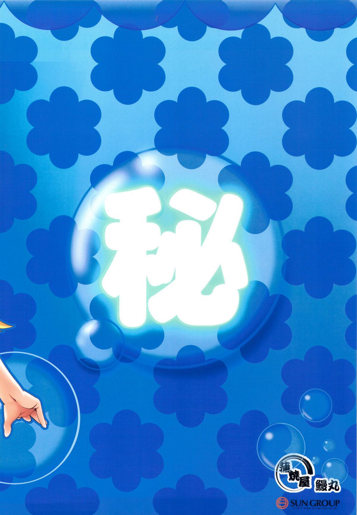 Mugi-chan no Himitsu no Arbeit 4 15