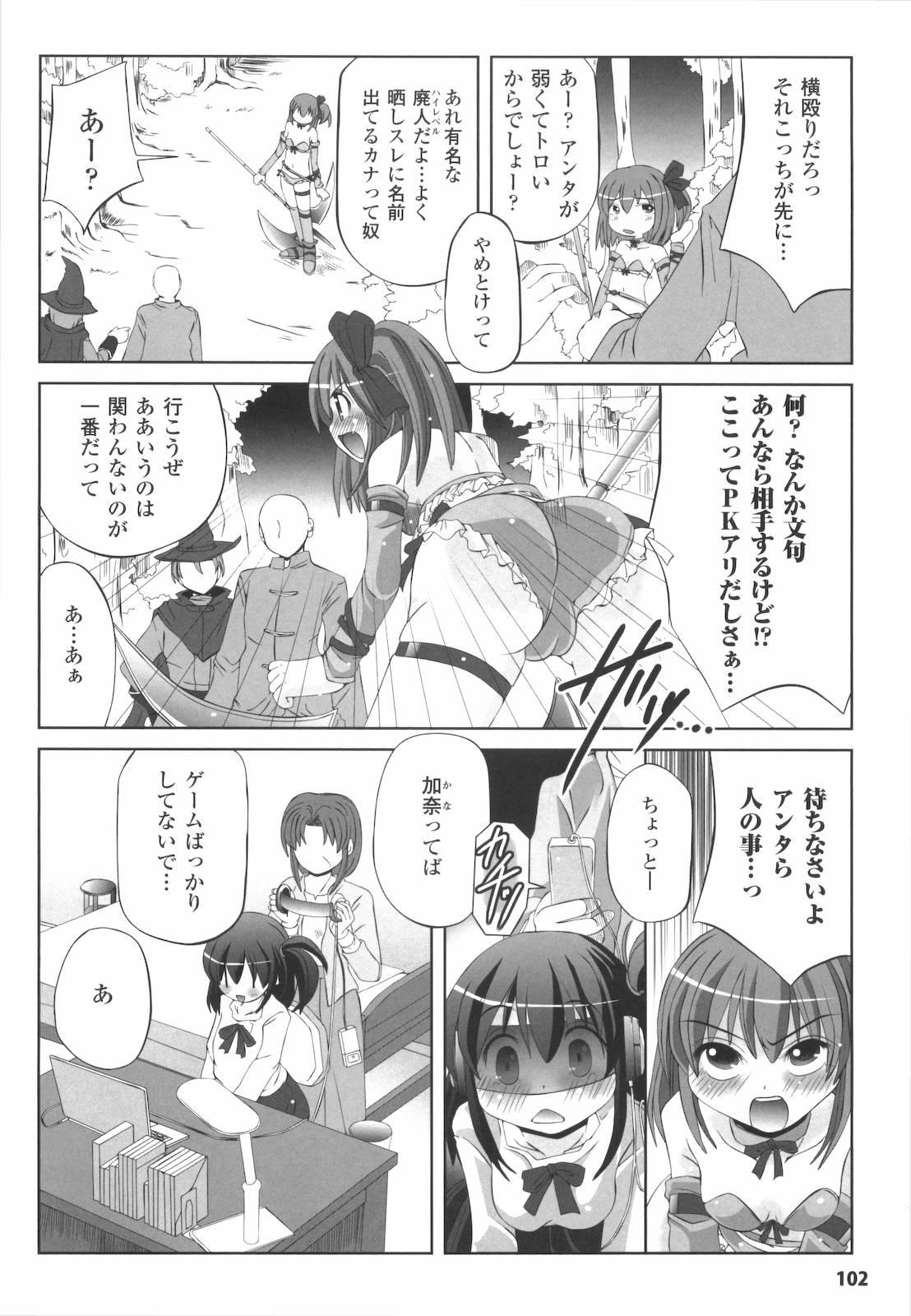 Kinki no Satougashi 105