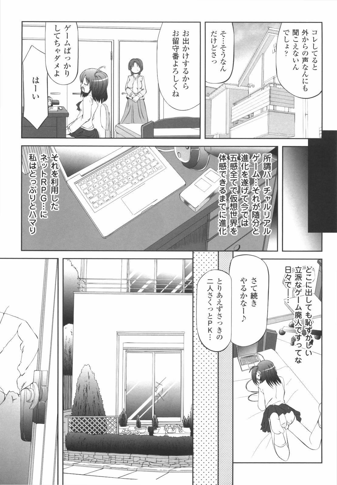 Kinki no Satougashi 106