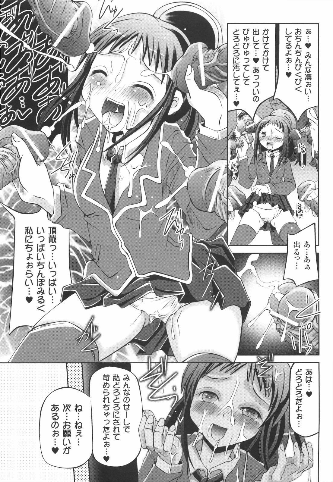 Kinki no Satougashi 132