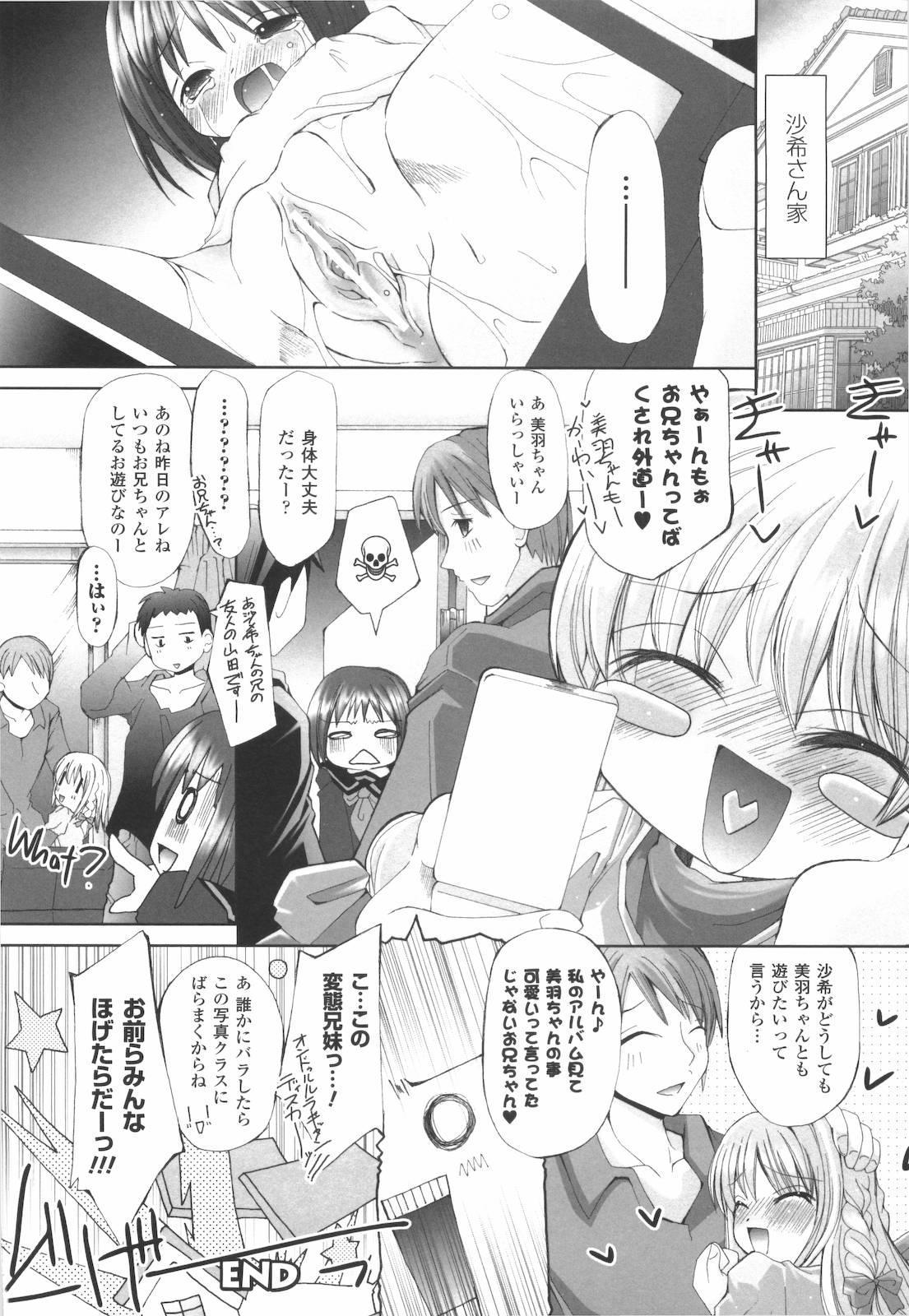 Kinki no Satougashi 163