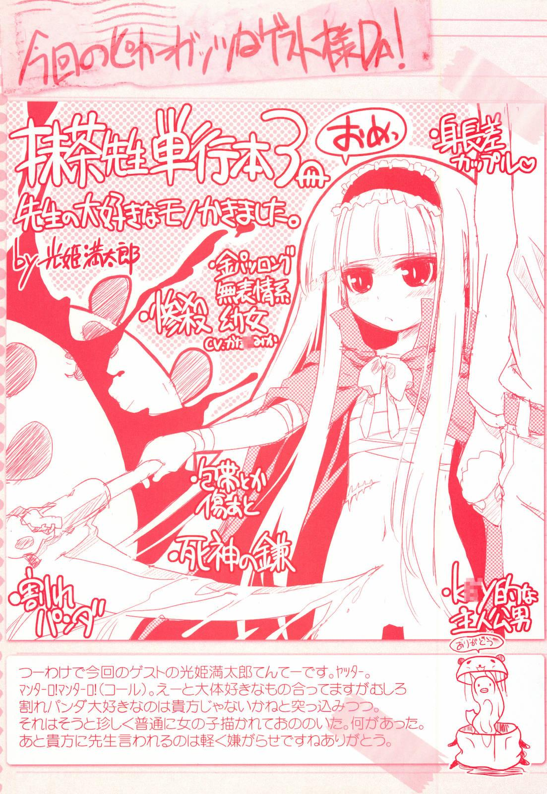 Kinki no Satougashi 5