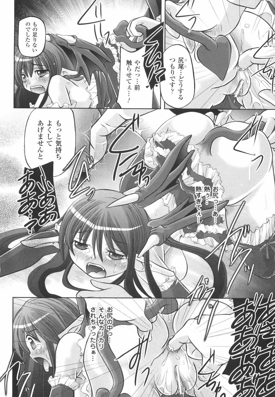 Kinki no Satougashi 79