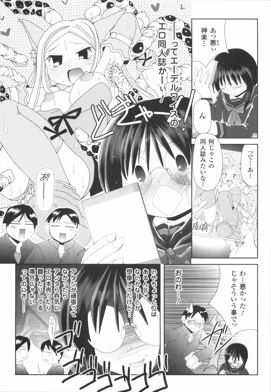 Kinki no Satougashi 90