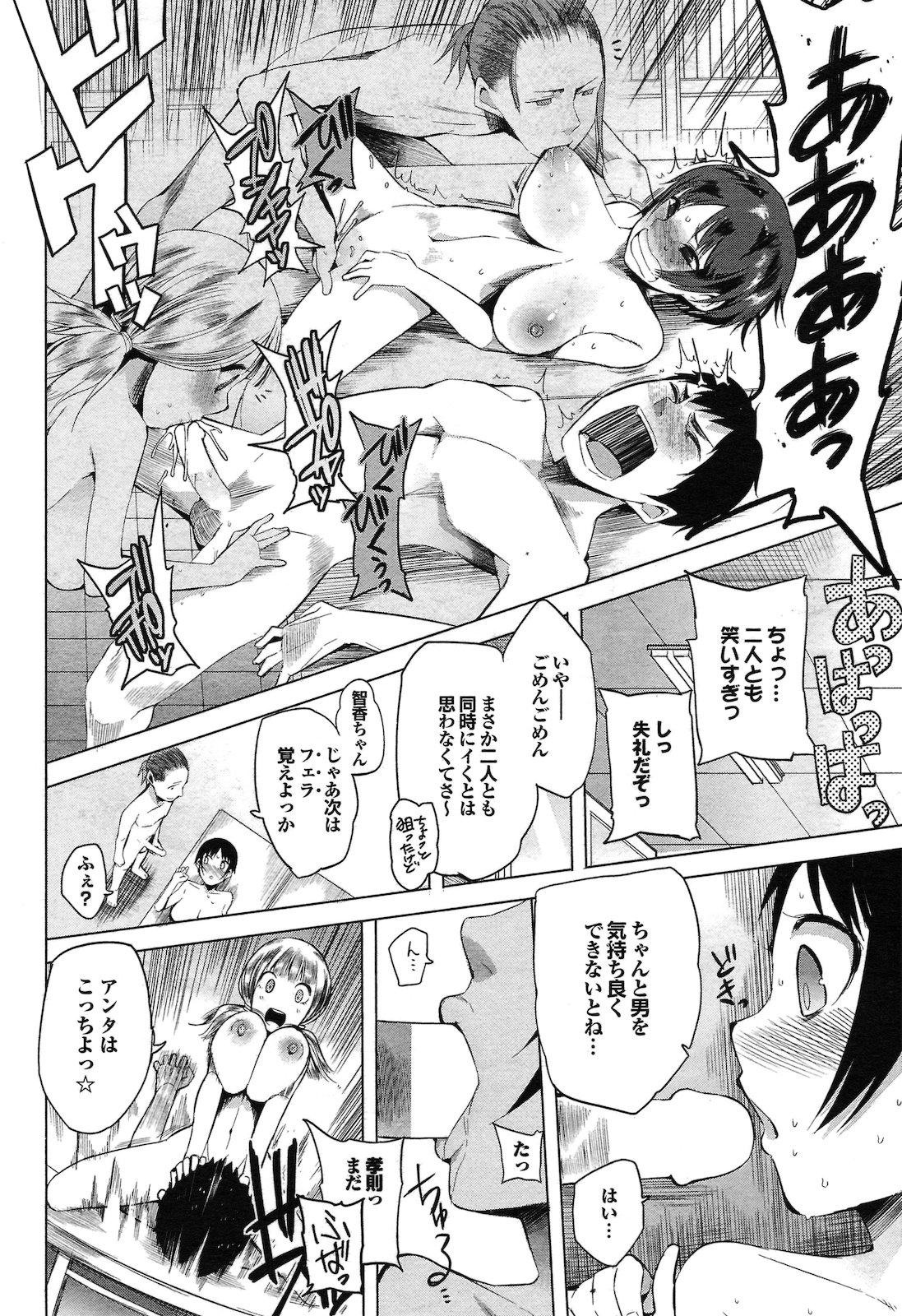 Ishi to Kami to Hasami 9
