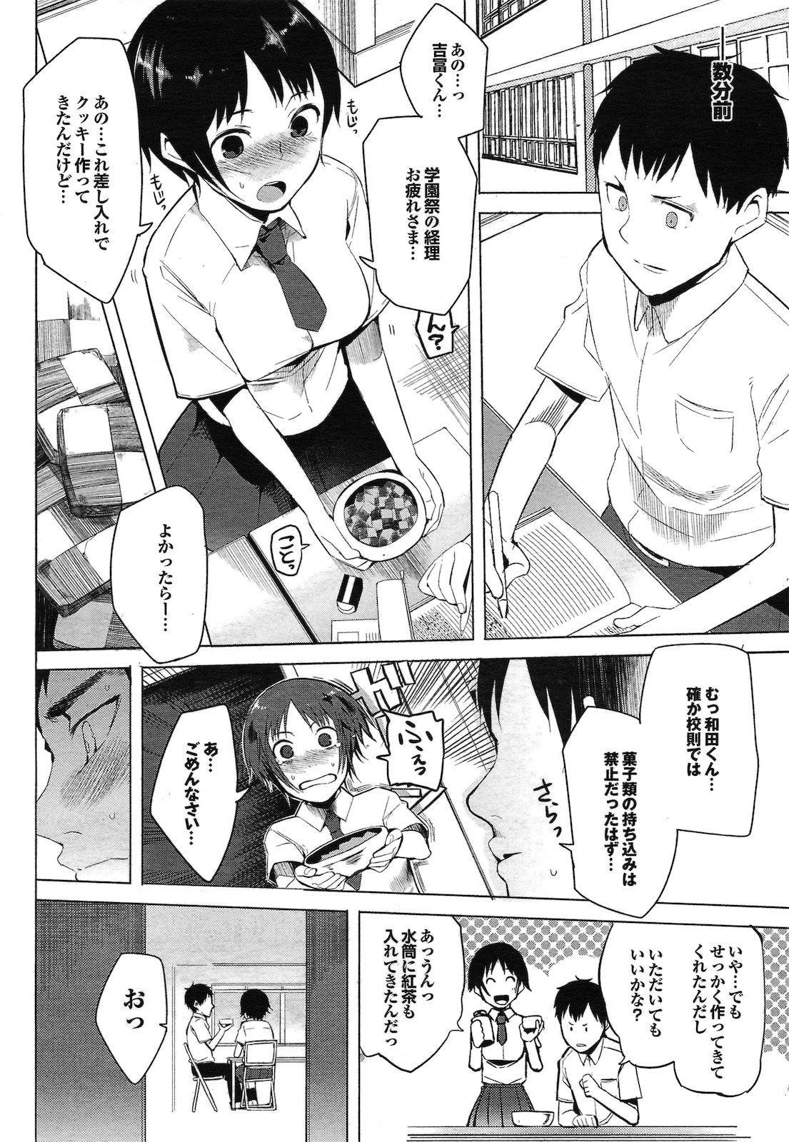 Ishi to Kami to Hasami 1
