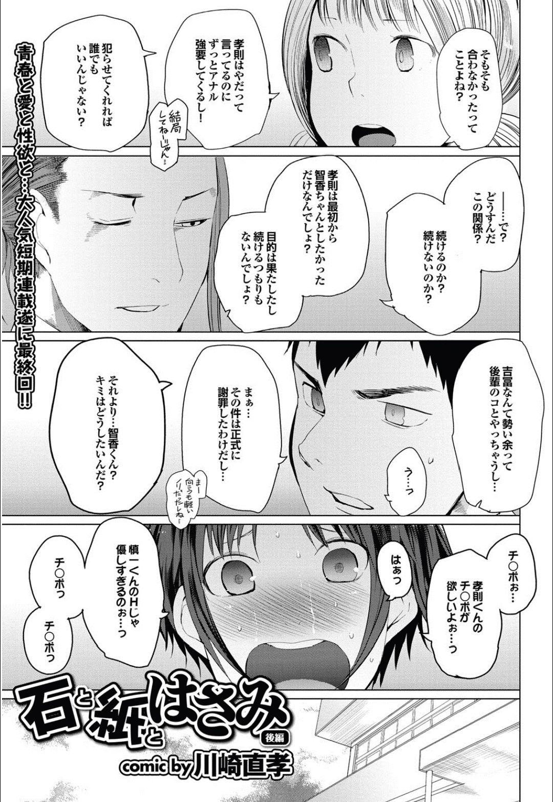 Ishi to Kami to Hasami 36