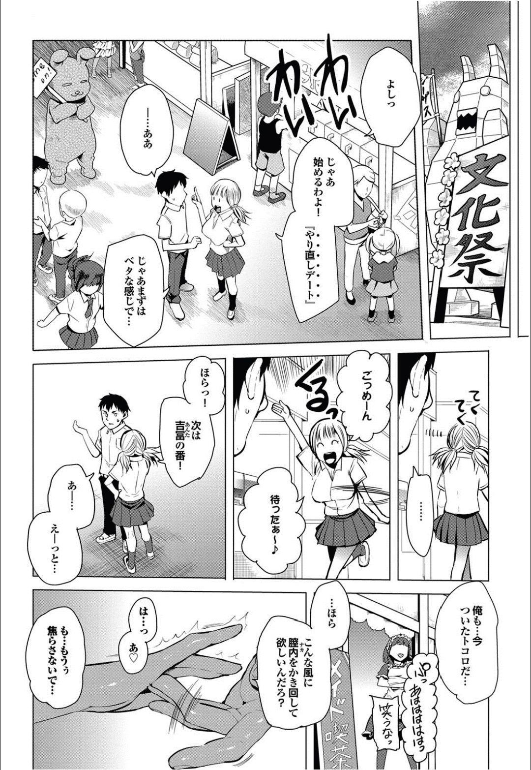 Ishi to Kami to Hasami 37