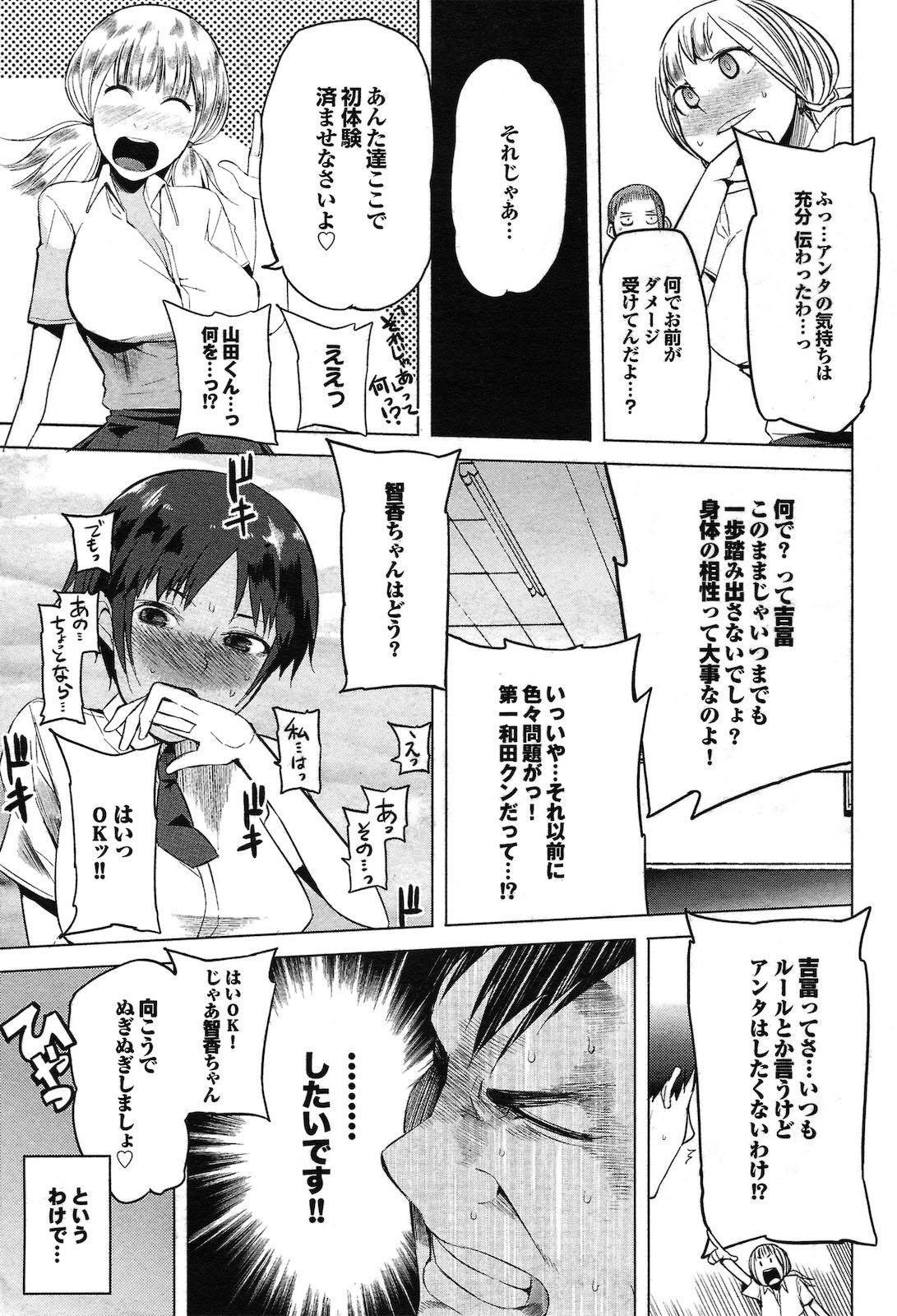 Ishi to Kami to Hasami 4