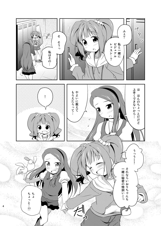 Yayoi to Iori to Himitsu no Tokkun 2
