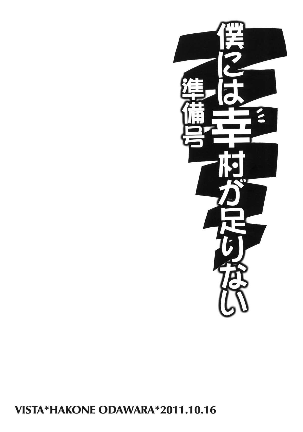 Boku ni wa Yukimura ga Tarinai Junbigou 10