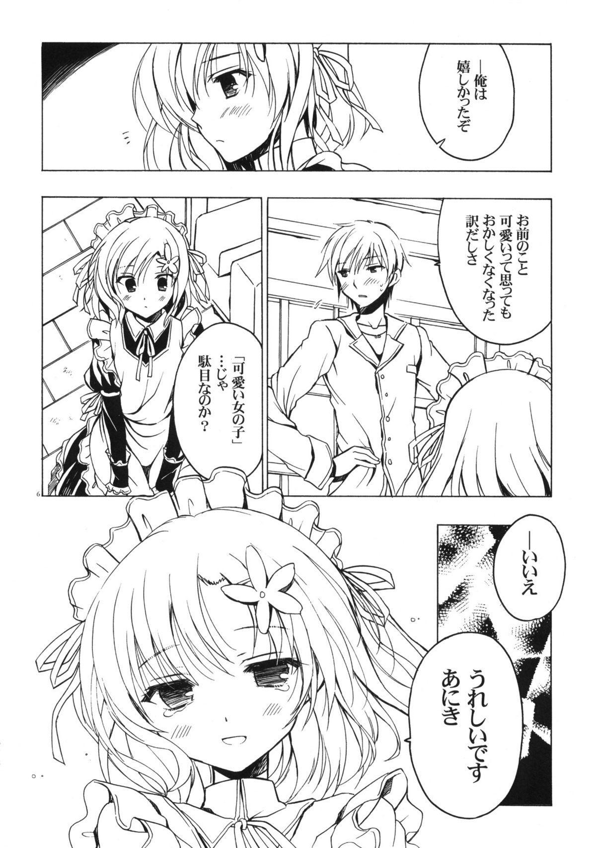 Boku ni wa Yukimura ga Tarinai Junbigou 5