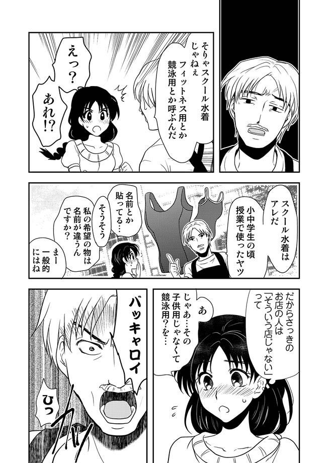 COMIC Situation Play Vol. 14 127