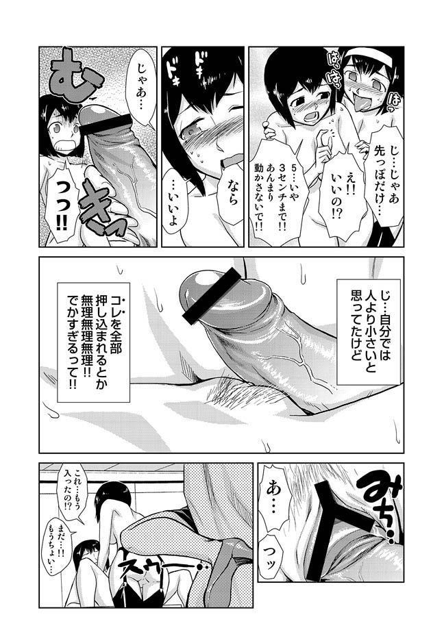 COMIC Situation Play Vol. 14 156