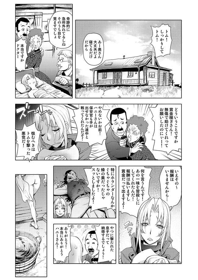 COMIC Situation Play Vol. 14 58