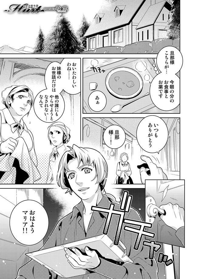 COMIC Situation Play Vol. 14 73