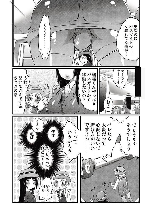 COMIC Situation Play Vol. 14 8
