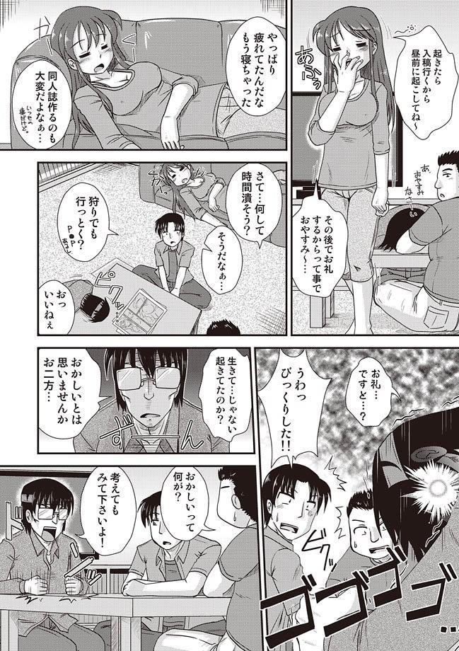 COMIC Situation Play Vol. 14 94