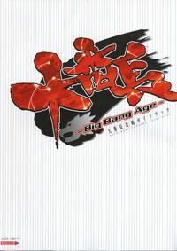 DaibanchouDaibanchou Capture Guide Book 1