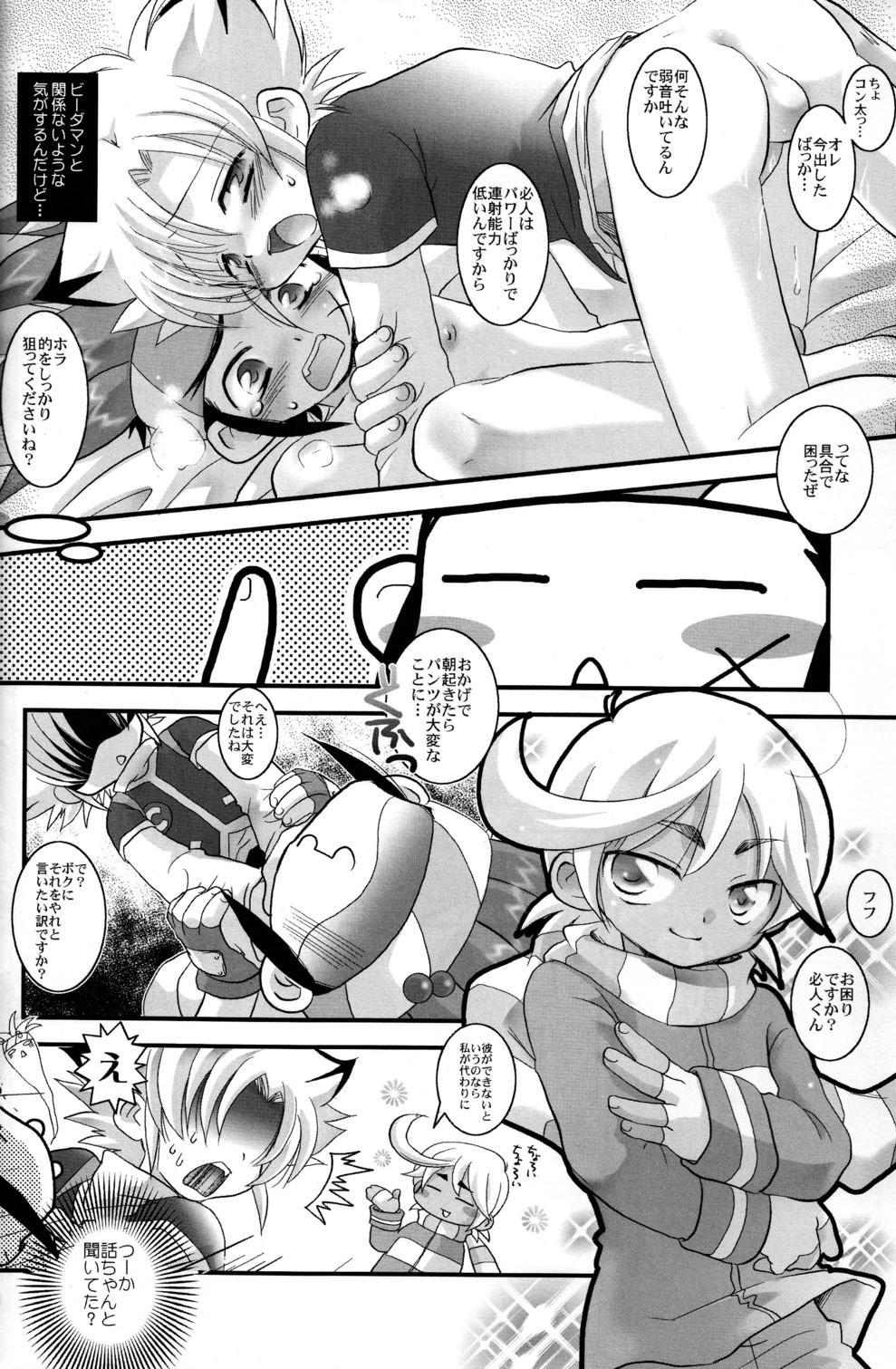 Baka no Shojo 23