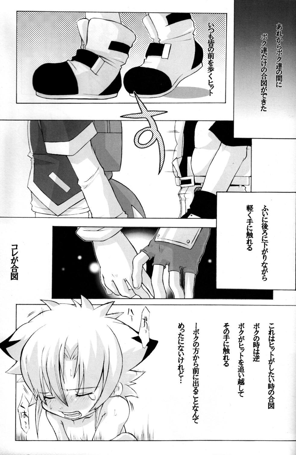 Baka no Shojo 34