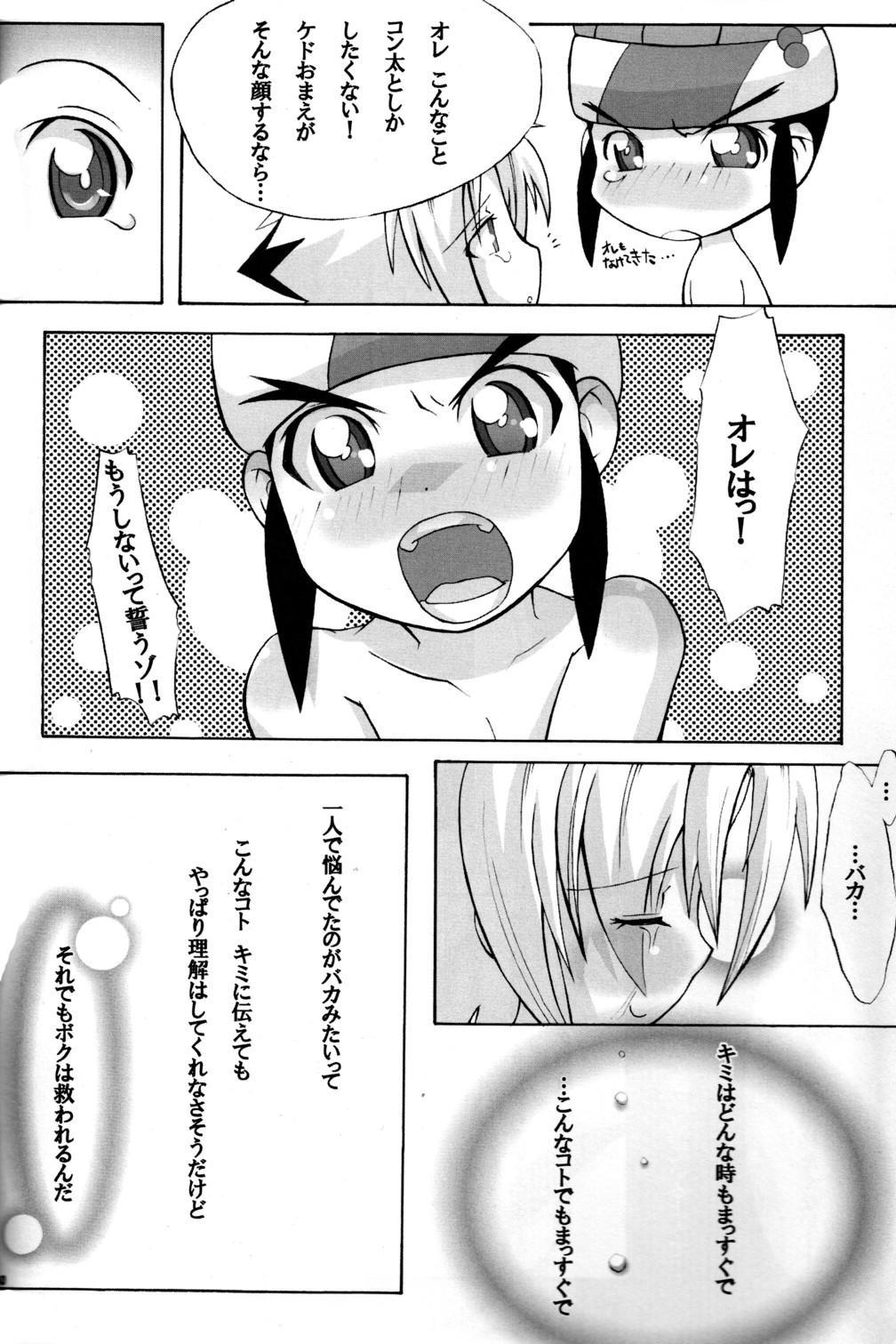Baka no Shojo 37