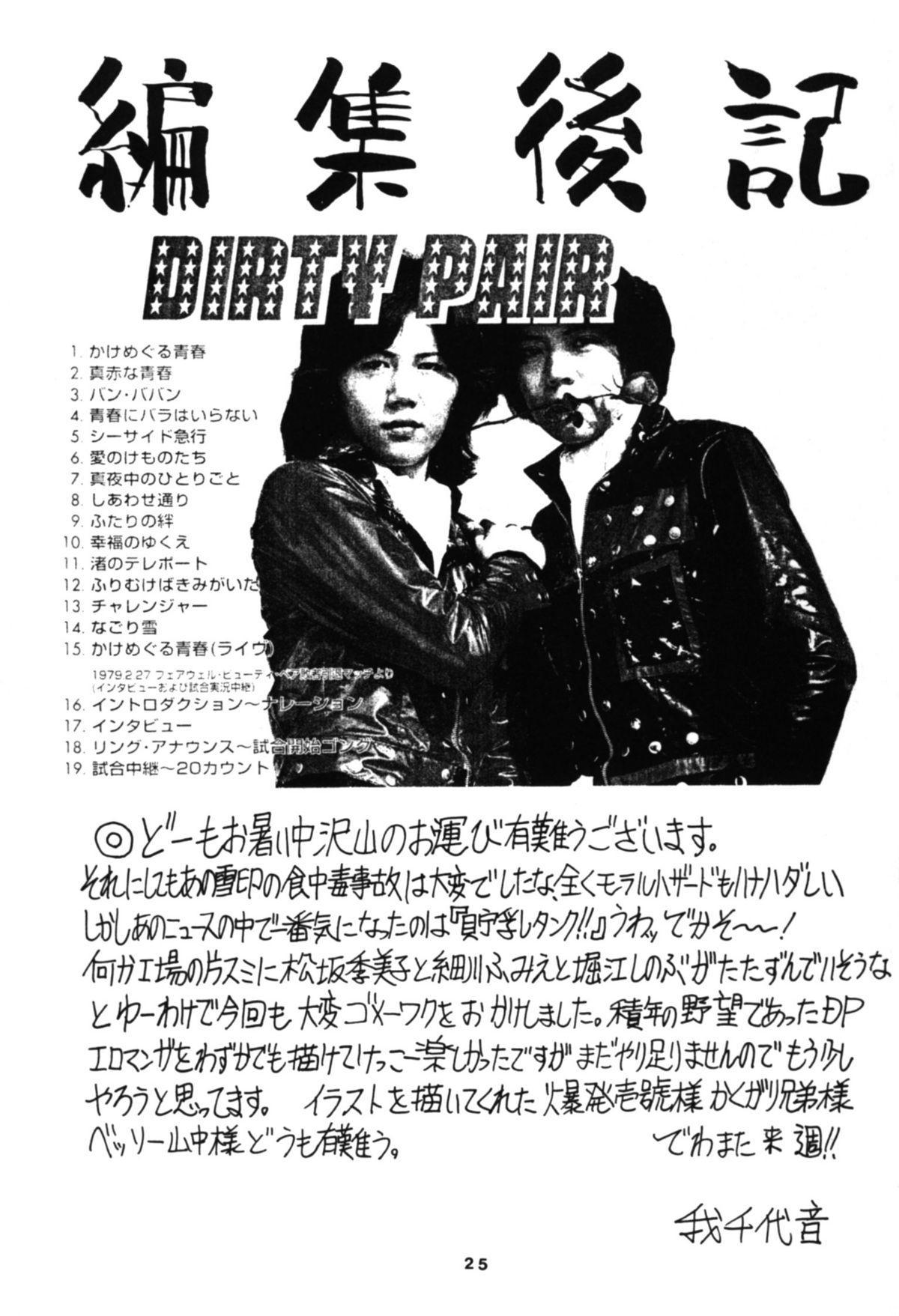 NNDP 23