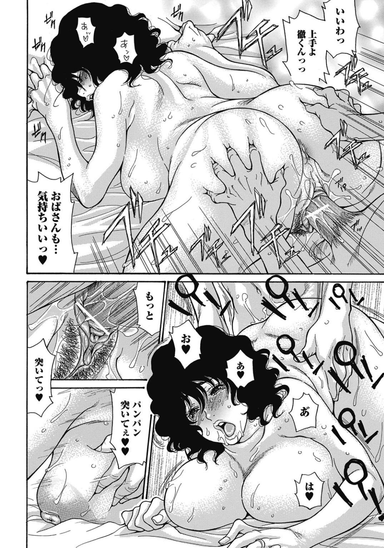 Musuko no Yuujin 13