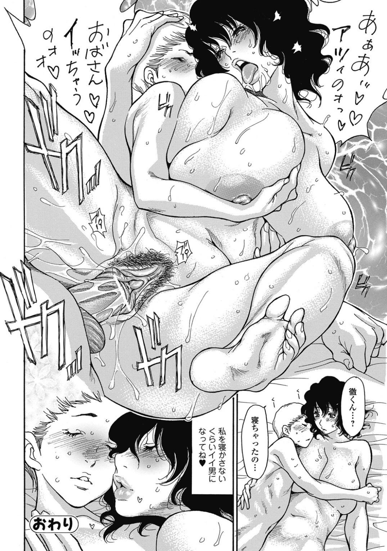 Musuko no Yuujin 15