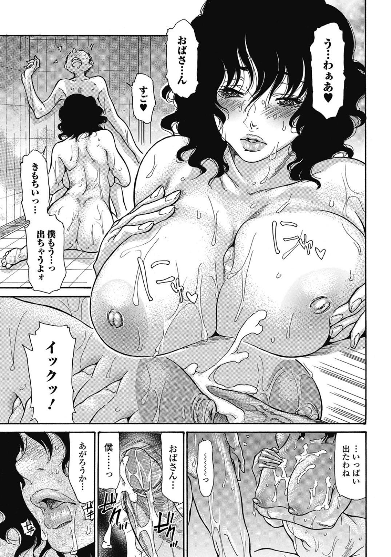 Musuko no Yuujin 8