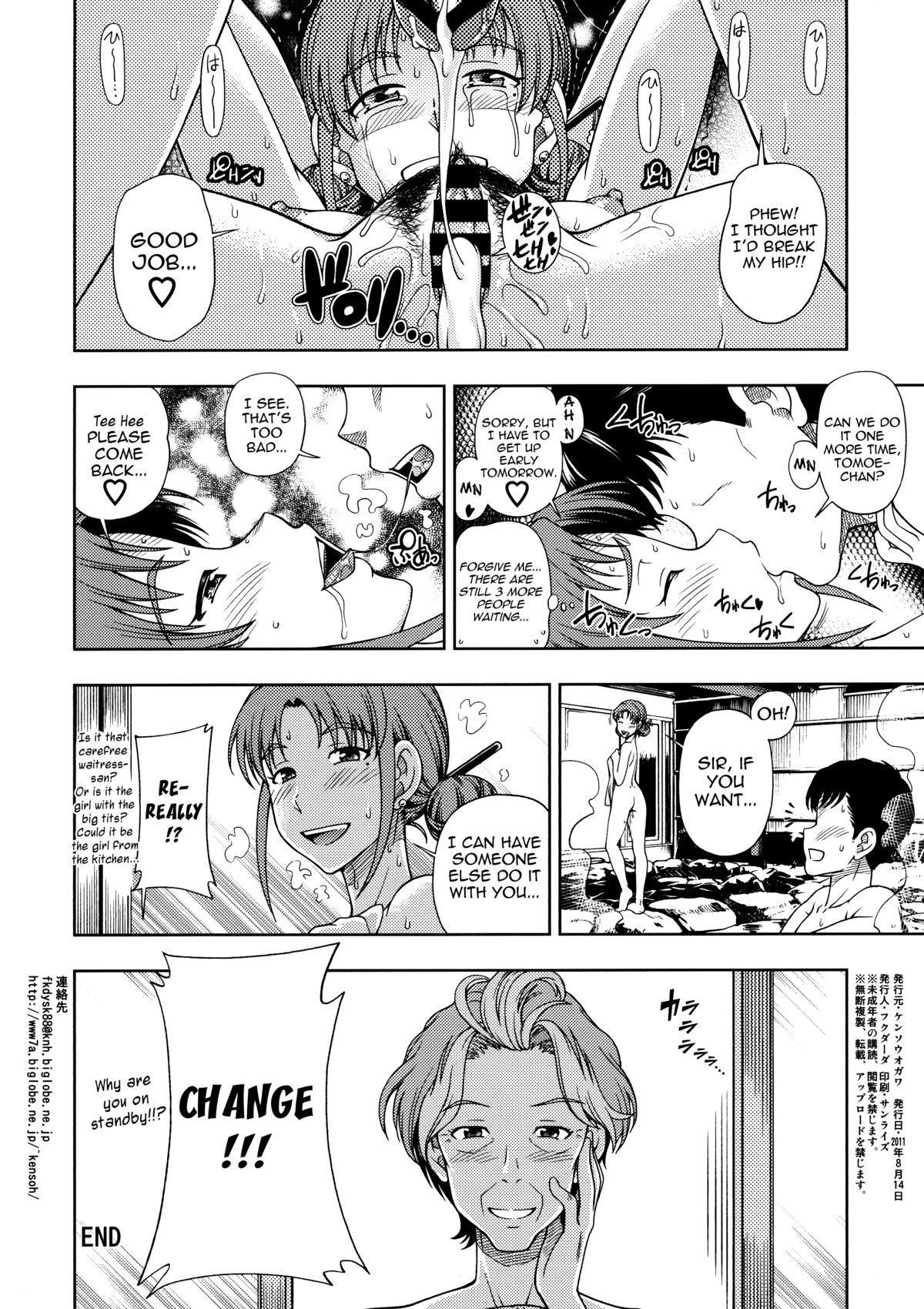 Hanachiru Hoheto 3