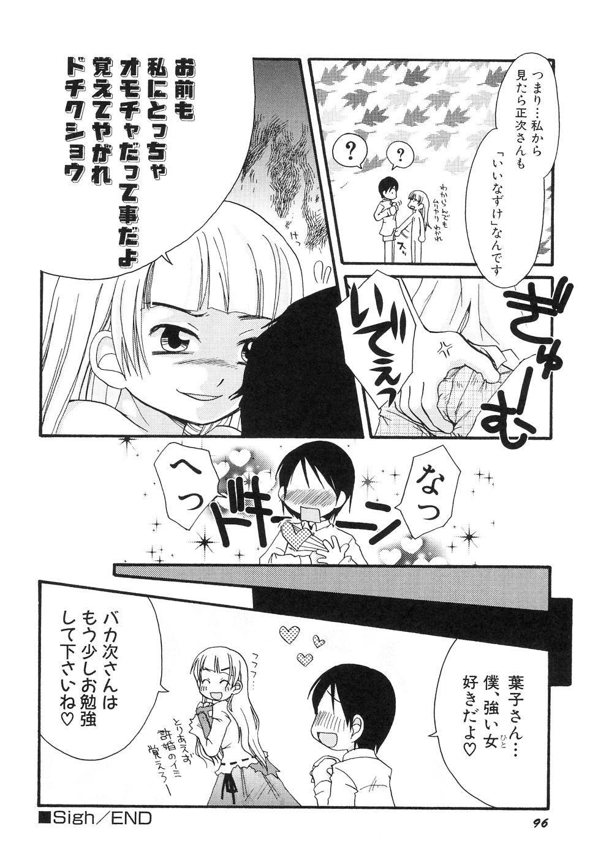 Dai Hinnyuu Dai Sakusen 99