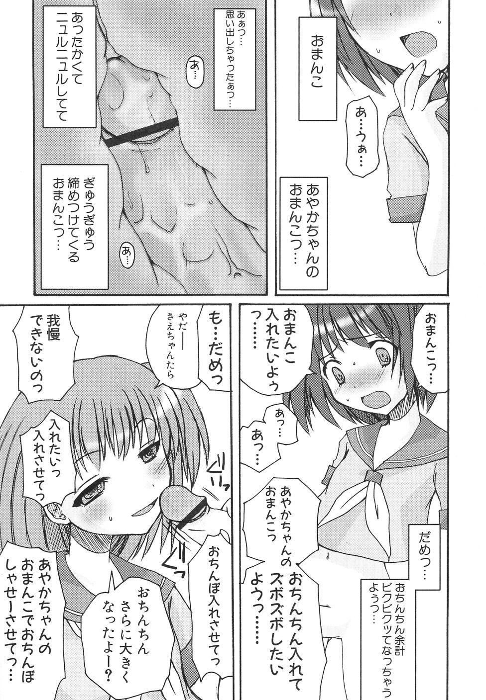 Dai Hinnyuu Dai Sakusen 10